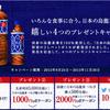 日本の烏龍茶 つむぎ 嬉しい4つのプレゼントキャンペーン!の画像