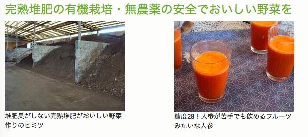完熟堆肥の有機栽培