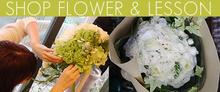 プティークール・エームの花教室
