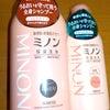 ミノン全身シャンプーで癒しのバスタイム☆の画像