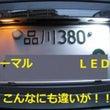 高光度!LEDナンバ…