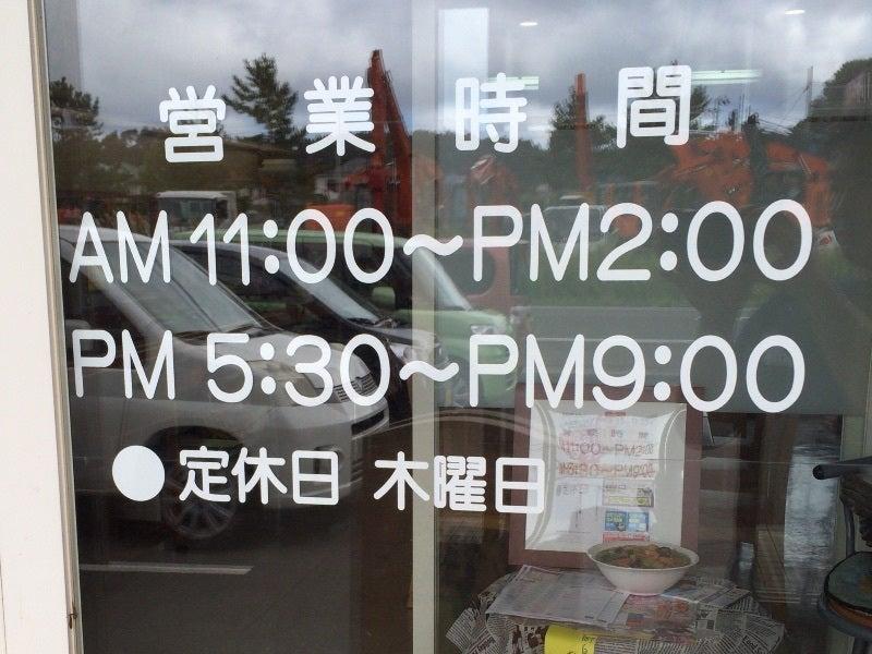 薬師堂食堂 とり・とん(秋田県由利本荘市)   筋肉酒店の ...