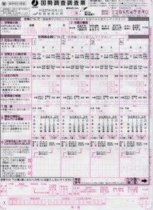 調査 票 国税 国勢調査と住民票の関係