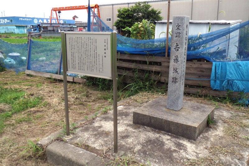 吉藤城/②城址碑と説明板