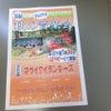ほっこり(^-^) 秋の音楽会!の画像