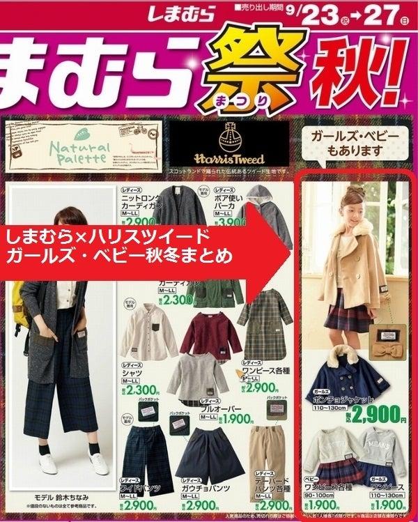 6827b25cbd553 秋冬にぴったりな服、ガールズ&ベビー用のしまむらとハリスツイードのコラボが発売 9月