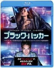 ブラック・ハッカー ブルーレイ&DVDセット