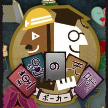 理想の天職ポーカー …