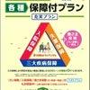 京都中央信用金庫の団信 3つの安心トライアングル保障の画像