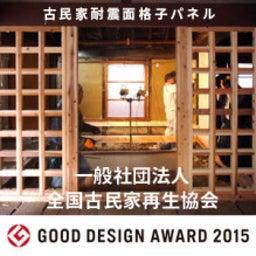 画像 2015グッドデザイン賞を受賞しました の記事より
