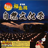 福島潟自然文化祭 に行ってきました。の画像