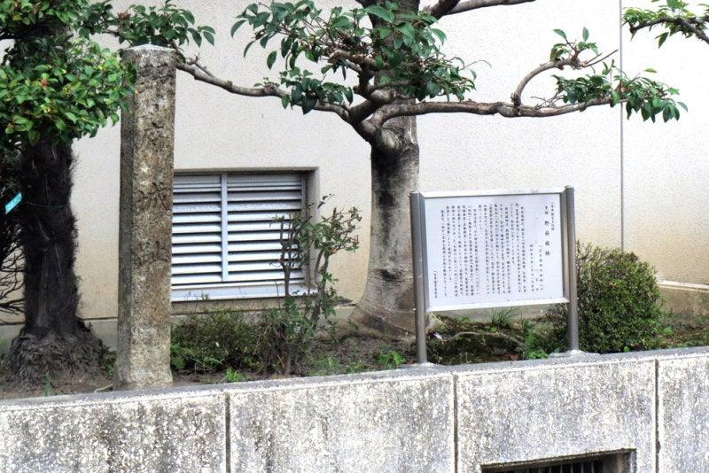 野府城/②城址碑と説明板