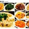台湾料理の画像