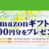 アマゾンギフト券500円分&ポンタポイントお試し引き換えの画像