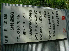 旬 別荘 小栗