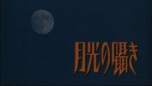 月光の囁き