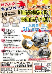 秋の入校キャンペーン 清水辻教室
