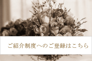 ChistematiCご紹介制度へのご登録