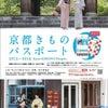 京都きものパスポート2015/2016の画像