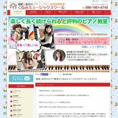 姫路市 加古川市 ピアノ教室