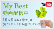 My Best動画配信中