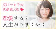 立川ルリ子の恋愛ブログ