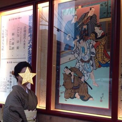 私論・歌舞伎に合うカタモンの記事に添付されている画像