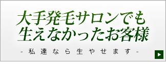 大阪 薄毛 AGA