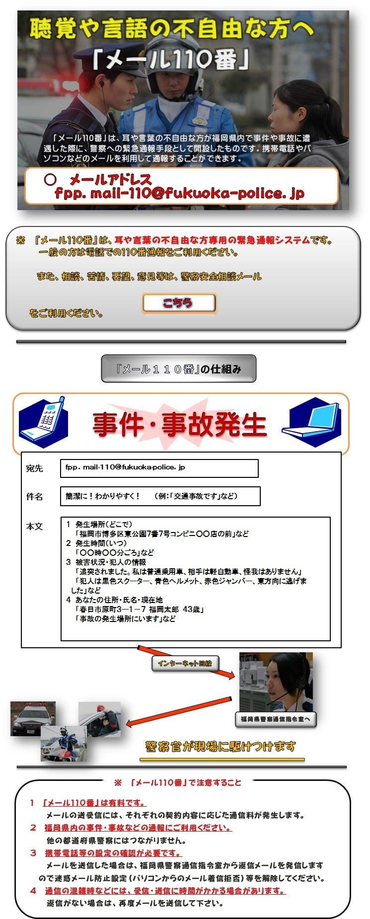 福岡県警1