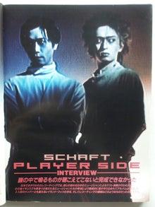SCHAFT THE MORTAL 「GiGS 1994年...