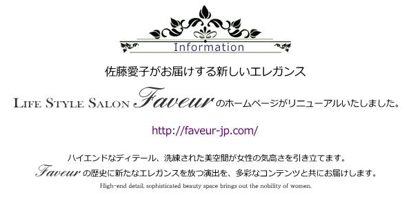佐藤愛子のエレガントHP ファヴァール(FAVEUR) 料理ブログ テーブルコーディネートへ