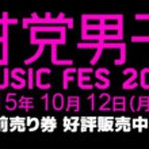 甘党男子 MUSIC…