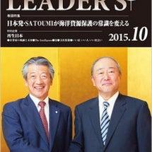 『リーダーズアイ』2…