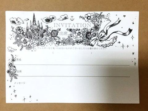 結婚式招待状の返信ハガキにイラスト