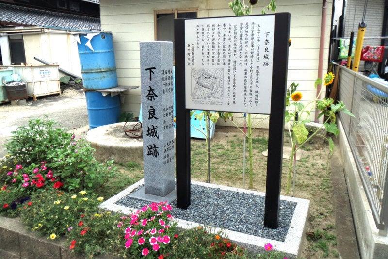 下奈良城/②城址碑と説明板