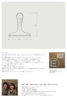 emodin/エモジンデザイン/クリエイターズ2015