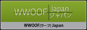 WWOOF JAPAN