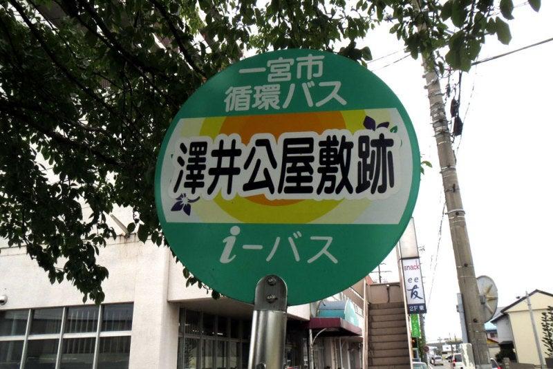 黒田城/⑧バス停