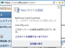 書 は 情報 サイト の の 取り消し セキュリティ この 証明