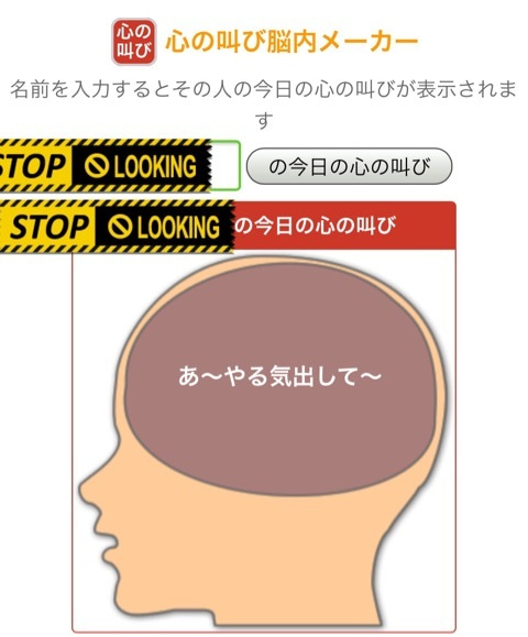 内 心 メーカー の 叫び 脳