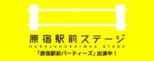 原宿駅前ステージ