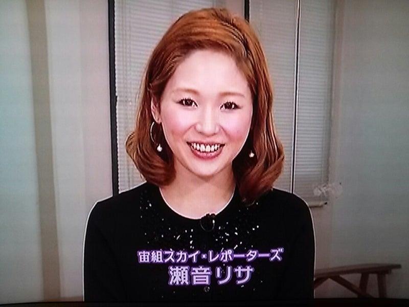 瀬音リサ - JapaneseClass.jp