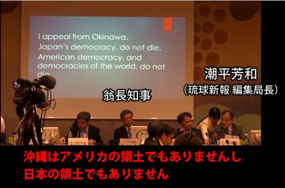 「琉球新報、中国の工作員」の画像検索結果