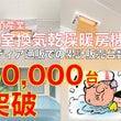 高須産業 浴室換気乾…