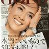 本日発売GOLD!!黒田さん流 若肌ベースメイク♡の画像