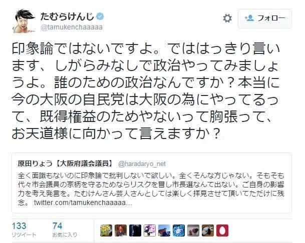 原田りょう ツイッター