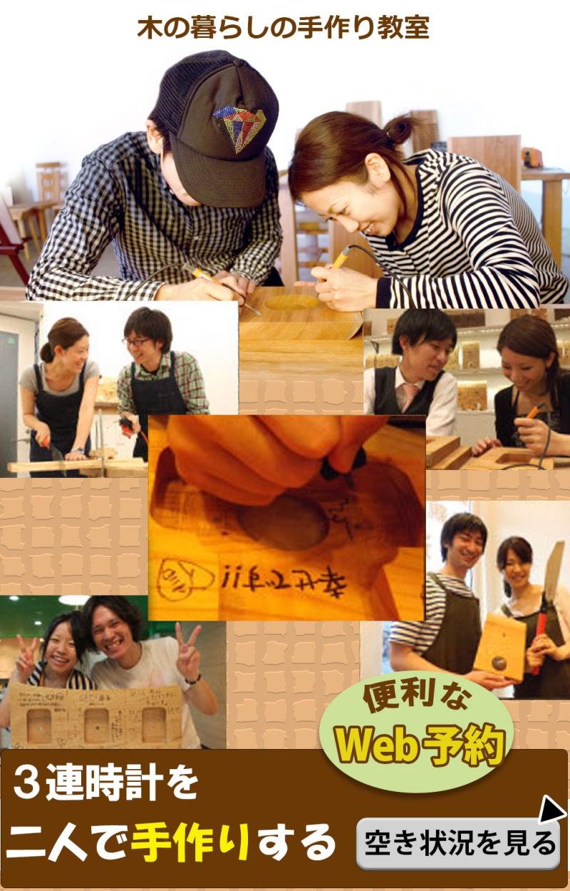 3連時計大阪店手作り教室は便利なWeb予約