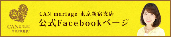 CAN mariage 東京新宿支店 公式Facebookページ
