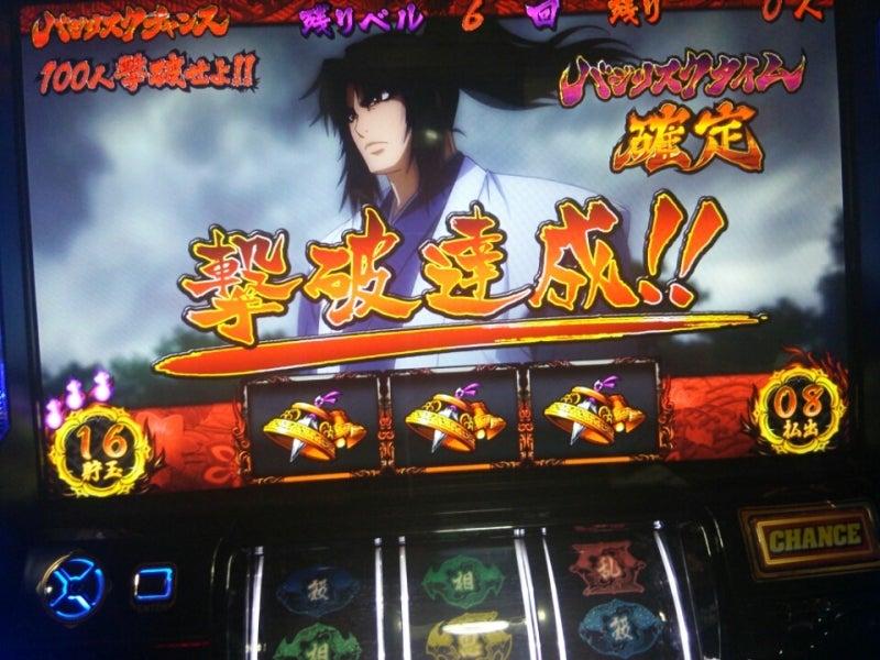 「バジリスク絆 6ベル撃破」の画像検索結果