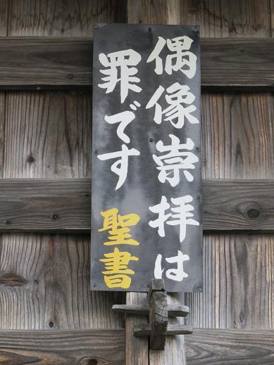 ゆるゆるな毎日岩手県遠野市のキリスト看板